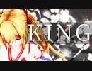 【MMD】KING【カメラモーション配布あり】