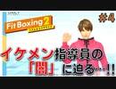 【検証18日目】#04 ゲームで「5kg」痩せるには何日かかる?【Fit Boxing2】