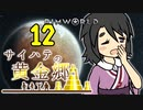 【RimWorld】サイハテの黄金郷 第12話【オリキャラ】