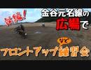 金谷元名線の広場でフロントアップ練習会!!【VOICEROID車載】前編