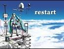【初音ミク】 restart 【オリジナル】arranged by yusuke