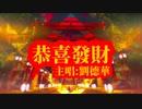 【MAD】劉德華♪恭喜發財 feat.Mafumafu♪層層染君色的動漫
