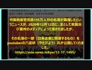 【日系企業名リスト】リークされた中国共産党党員名簿に記載があったもの