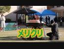美由紀のエレクトーン!!BoA「メリクリ」!!グローバルアリーナキャンドルガーデンクリスマス2020!!