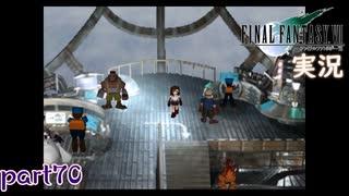 【FF7】あの頃やりたかった FINAL FANTASY VII を実況プレイ part70【実況】
