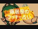 藤居朋のラッキー占い#08