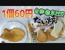 【業務スーパー】冷凍たい焼き 6個入り298円