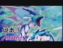 遊戯王Another X Cross 第二話「ブルーエンジェルズ」【VOICEROID+CeVIO劇場】