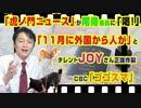 #887 「虎ノ門ニュース」が尾身会長に「喝!」。「11月に外国から人が」とJOY正論の「ゴゴスマ」|みやわきチャンネル(仮)#1027Restart887