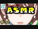 【#32】【ASMR】茨城の名産を食べ尽くす!【茨ひより】