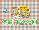 のぞみとあやかのMog2 Kitchen(第233回)