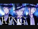 【MMDツイステ】KING【覚式オクタヴィネル】