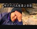 【ぴ】有人島サバイバル生活2日目 食材と水の確保編