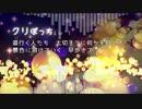 【オリジナル】クリぼっち(´ω`) by AIきりたん and V-tune