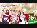 【メリークリスマス】ヘタクソ共のクリスマス動画作ってみた#1
