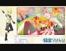 【鏡音レン】愛言葉II【Cover】