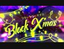 ブラッククリスマス【YuNe*17@歌ってみた】