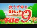 ✜実況✜救うぜ命!!ストレッチャーズ!! file9