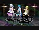 【MMD杯ZERO3】ミク、リン、ハクで ライアーダンス【MMD】