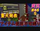 【アイテム縛り】重要なお知らせ「マリオカート8DX 」 ちゃまっと【実況】 part56 マリカー