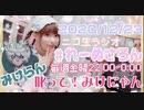 【ラジオ】#れーぬさろん No.61(2020/12/23)【アーカイブ】