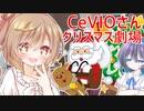 CeVIOさんクリスマス劇場「サンタさんを本気で信じてるJKさとうささらちゃん16歳児」