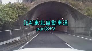 【車載動画】東北自動車道part8+V