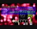 【☆コラボのお知らせ☆】メリークリスマス!