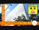 [就活応援] 内定を勝ち取ったES読んでみた | 設問にこめられた狙い(前編) | コワくない。就活 | NHK
