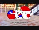 ゆっくりポーランドボール22話「くたばれクリスマス」【リア充撲滅隊】