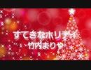 【Xmas】メリークリスマス!すてきなホリデイ木のスプーンで演奏してみた【聖夜の夜に送る演奏】