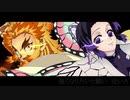【鬼滅の刃】煉獄杏寿郎×胡蝶しのぶが『炎』歌ってみた【無限列車編 主題歌】