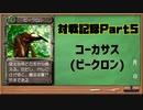 モンスターファーム2対戦記録Part5 コーカサス (モンスターファーム2再生CD50音順殿堂チャレンジ!スピンオフ)