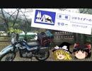 ソロライダーの○○ツーリング~白雲の池キャンプ場と北海道物産展~