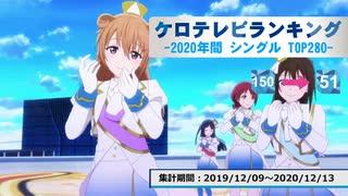 年間アニソンランキング 2020年シングル 150-51【ケロテレビランキング】