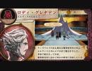 【Switch】『ブレイブリーデフォルトII』 「魔法の国 ウィズワルド」紹介映像