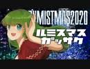 ルミスマス合作2020【チャー研合作MAD】