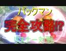 [ゆっくり実況]スマブラsp~ゆっくりスマブラ奮闘記2~part5
