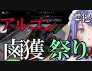 【X4:Foundations】ジアルスの宇宙海賊 42【夜のお兄ちゃん実況】