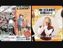 【12/10・第2部開幕!】年末年始PV・冬イベシナリオ後半・受注生産記念グッズなど最新お知らせ