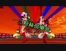 【MMDポケモン】ハルカとヒカリで「いーあるふぁんくらぶ」【おっぱい】