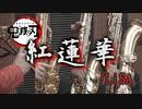 紅蓮華/LiSA【サックス四重奏】