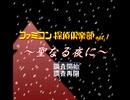 【ファミコン探偵倶楽部opt.1】プレイ動画PART.1(体験版)