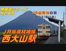 【駅探訪69】JR最南端の駅 西大山駅(JR指宿枕崎線)を訪れてみた