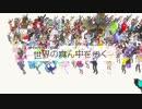 【MMD-PVF7】わがやのモデルみんなで世界の真ん中を歩く【MMD杯ZERO3参加動画EX】