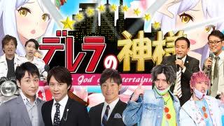 デレラの神様【人気芸人大集合!】