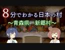 【CeVIO解説】8分でわかる青森県新郷村【村8分】
