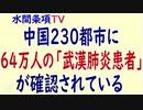 水間条項TV厳選動画第14回