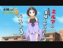 TVアニメ『小林さんちのメイドラゴンS』キャラクターPV(エルマver.)