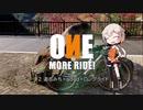 【ロードバイク】ONE MORE RIDE! #2 - 道志みち×gdgd×ロングライド【ONE車載】